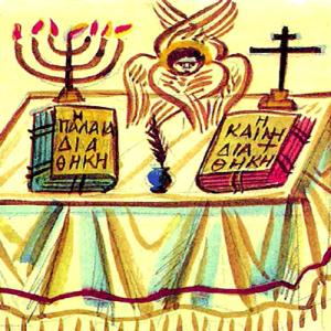Η Αγία Γραφή, ένα ιστορικό και διαχρονικό βιβλίο