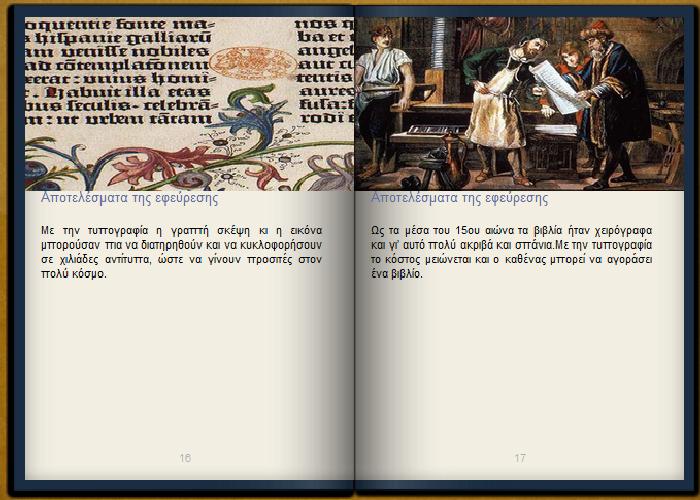 Η εφεύρεση της τυπογραφίας-Ιστορία Στ τάξης