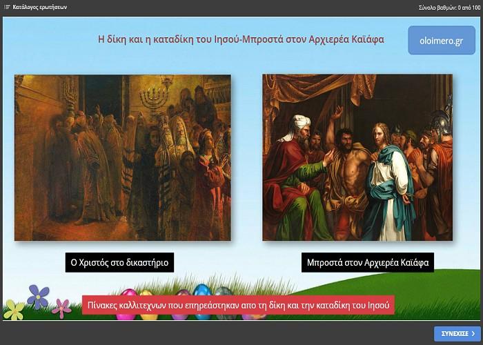 Η δίκη και η καταδίκη του Ιησού