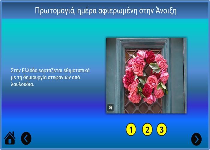 Πρωτομαγιά,γιατί την γιορτάζουμε,γιορτή των λουλουδιών και της Άνοιξης,εργατική Πρωτομαγιά